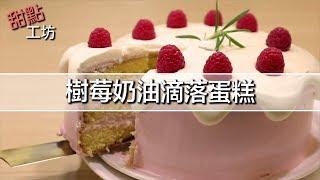 【甜點工坊】滿滿少女心 / 樹莓奶油滴落蛋糕