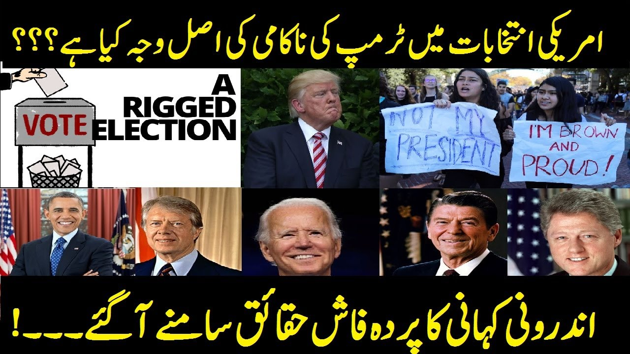 The real facts behind Joe Biden won US elections and Donald Trump lost the game | Dawar Productions