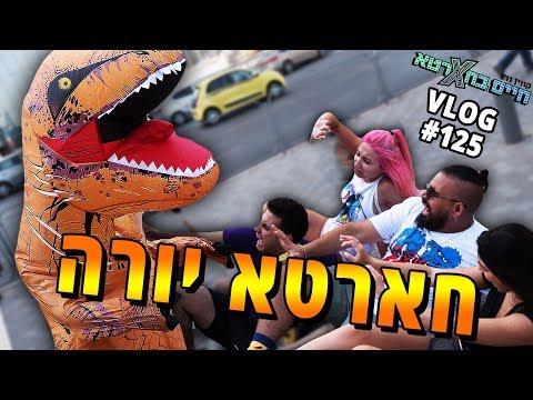 חארטא יורה - מתקפת הדינוזאור