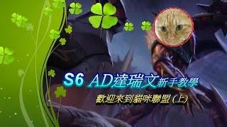 【貓咪解說】S6 AD達瑞文新手教學 歡迎來到貓咪聯盟(上)