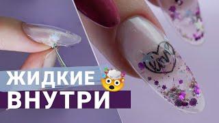 Жидкость ВНУТРИ ногтя 🤯 АКВАРИУМНЫЙ маникюр 💧 ЖИДКИЙ дизайн ногтей. Liquid aquarium nails