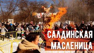 Салдинская МАСЛЕНИЦА / 13 марта 2021 / Верхняя Салда