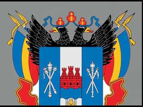 Почему у Ростовской области такой герб?