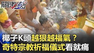 嬰兒上沖下洗…椰子K頭越狠越福氣? 奇特宗教祈福儀式看了就痛! 關鍵時刻 20180515-3 黃世聰