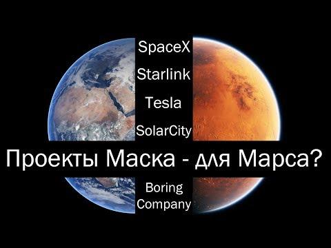 Все проекты Илона Маска - для Марса?