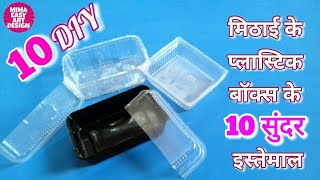 10 DIYS Waste PLASTIC SWEETS BOX REUSE IDEA |Best Out Of Waste Disposable box Reuse idea