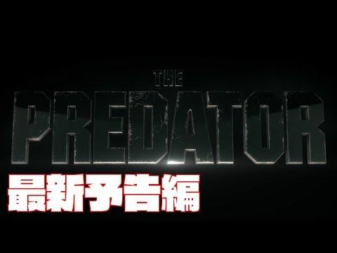 映画『ザ・プレデター (2018)』最新予告編