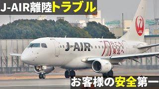 離陸中止!そしてやり直し J-AIR ジェイエア E170(JA221J)@伊丹空港(ITM) thumbnail