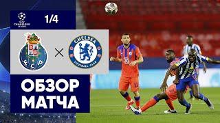 Порту Челси Обзор матча 1 4 финала Лиги чемпионов