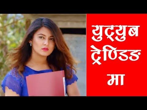 YouTube Trending News | Nepali Movie Mero Paisa Khoi | Nepali Movie Mero Paisa Khoi | Murchunga TV
