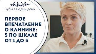 Отзывы пациентов | Сеть клиник Зубы за один день | Санкт-Петербург | Ирина Д