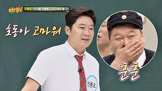 진종오(Jin Jong oh)가 사격을 열심히 하게 된 계기 ☞ 강호동(kang ho dong)의 외제차  아는 형님(Knowing bros) 189회