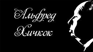 Король ужасов в кино - Альфред Хичкок. Биография