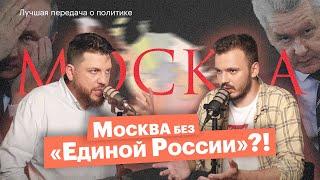 Москва НЕНАВИДИТ «Единую Россию». Как вышвырнуть единороссов из столицы