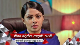 Oh My God! 😱 | Kiya Denna Adare Tharam | Sirasa TV Thumbnail