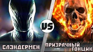Слендермен vs Призрачный Гонщик - Кто Кого?