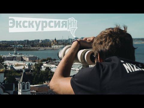 Nizhny Novgorod players at city tour
