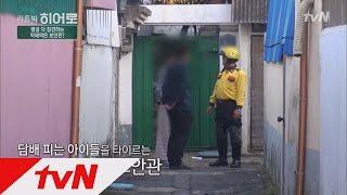 tvN 리틀빅히어로 - 담배피는 10대들 발견! 32화