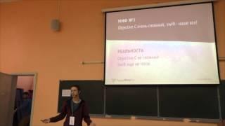 Антон Ковалев - Разрушители мифов: разработка под iOS