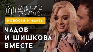 Андрей Чадов и Алёна Шишкова вместе