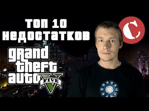 Топ 10 Недостатков GTA V