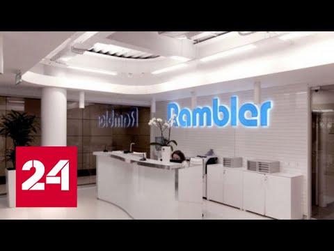 Покусились на святое: вслед за Nginx Rambler подаёт в суд на Twitch // Вести.net