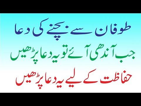 Toofan se Bachne ki dua | Jab aandhi aaye to yeh dua parhein | Islamic Dua for Protection