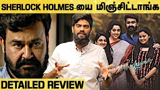 Drishyam 2 Movie Review | Public Review | Mohanlal | Jeethu Joseph | Amazon Originals