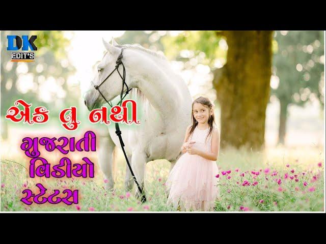 New Gujarati whatsapp status video 2019 (new Gujarati video status song 2019) Dhaval Barot