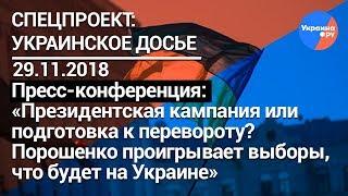 Украинское досье: Порошенко проигрывает выборы, что будет на Украине?