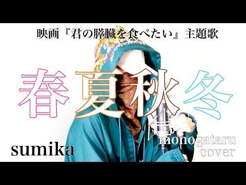春夏秋冬 - sumika (cover)
