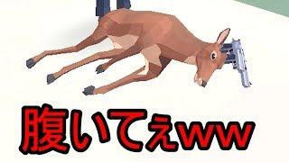 シカが大暴れするゲームがハチャメチャw【deer simulator】