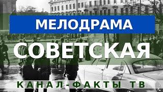 Советская мелодрама - День солнца и Дождя. Советский художественный фильм 1967 года