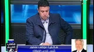 ملعب الشريف   لقاء مع احمد الخضري ومداخلة نارية لـ مرتضى منصور 9-12-2017
