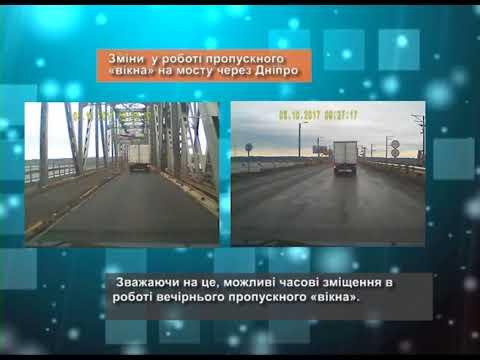 Телеканал АНТЕНА: Зміни  у роботі пропускного «вікна» на мосту через Дніпро