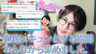 【キュン満載】異性の萌えポイントについて語ろ〜!