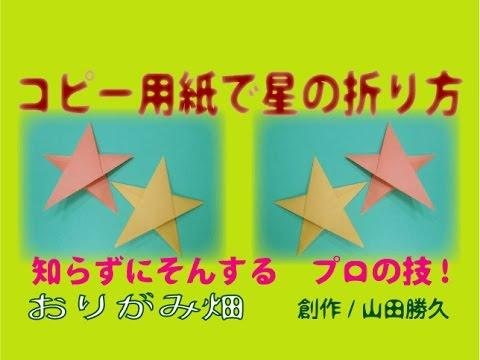 折り 折り紙 折り紙 星の折り方 : youtube.com