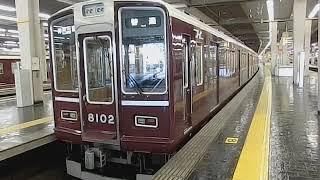 【阪急】8000系8002編成 Classic8000装飾電車運転