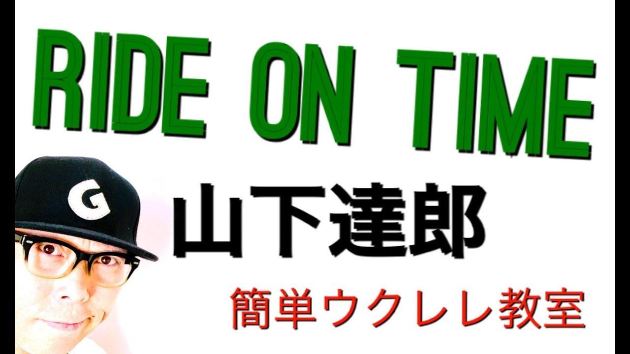 RIDE ON TIME / 山下達郎【ウクレレ 超かんたん版 コード&レッスン付】GAZZLELE