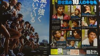 風が強く吹いている 2009 映画チラシ 2009年10月31日公開 シェアOK お気...