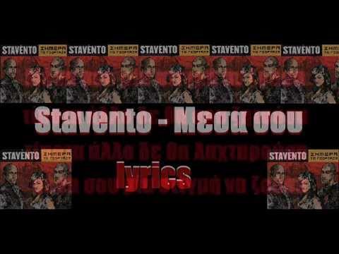 Stavento - Mesa sou lyrics