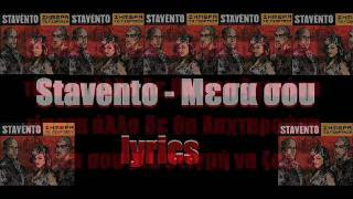 Stavento - Mesa sou lyrics