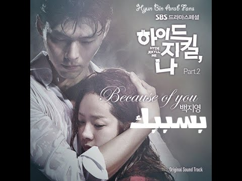 Hyde, Jekyll and Me OST - Baek Ji Young - Because Of You |Eng & Arabic Sub