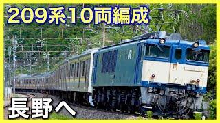 【10両編成】209系2100番台C612編成ほか廃車回送!配給輸送で長野へ