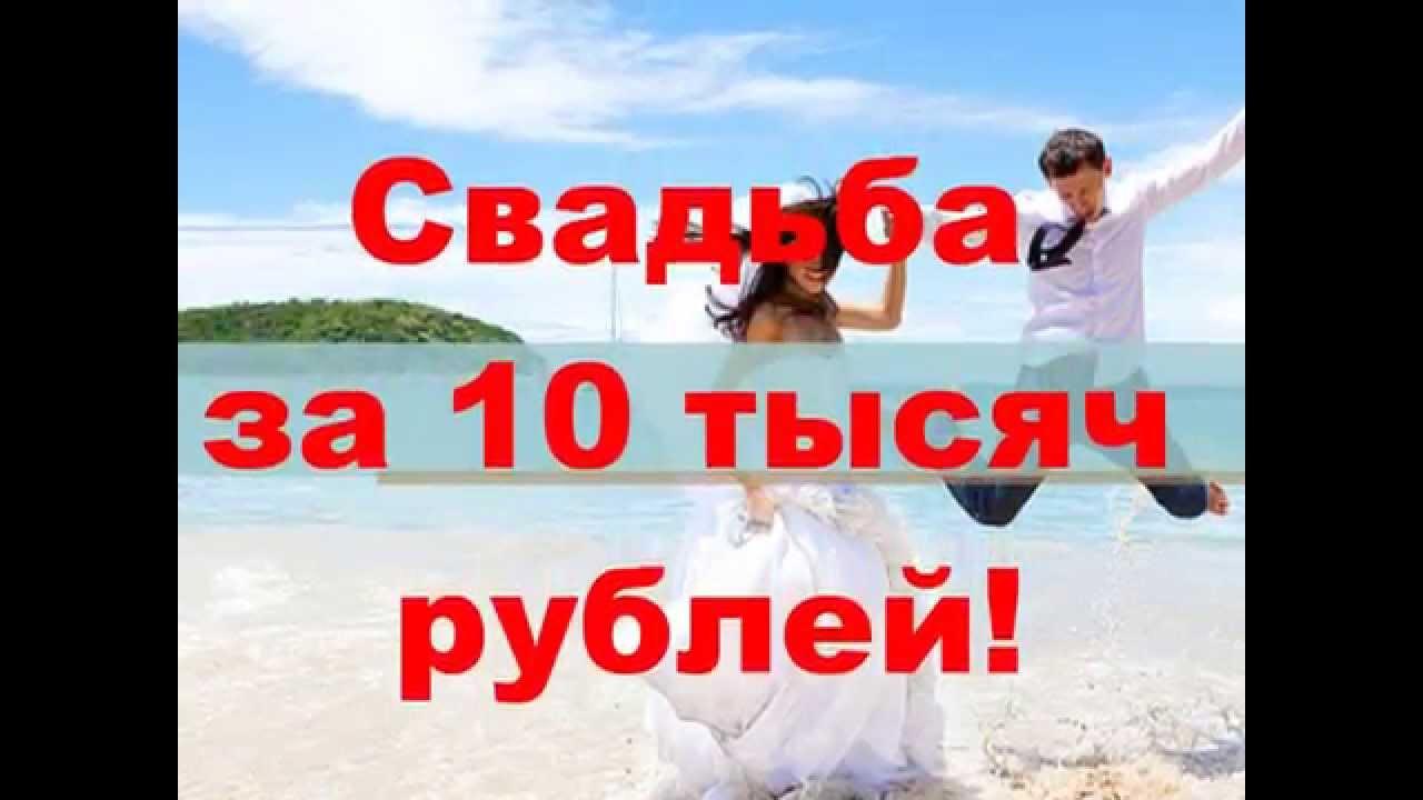 свадьба за 150 тысяч рублей всего поступившие учреждение