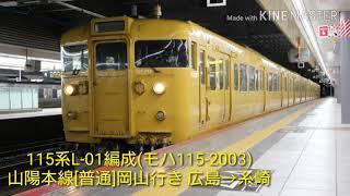 【走行音】JR西日本115系L-01編成[普通]岡山行き 広島→糸崎