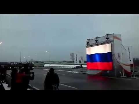 Открытие головного участка трассы М11