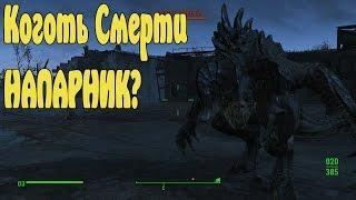 Коготь смерти вместо напарника Fallout4