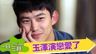 【一日三餐】EP3:朴女神駕到,玉澤演害羞告白 - 東森戲劇40頻道 每週六日晚間11點