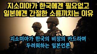 """지소미아가 한국에겐 필요없고 일본에겐 간절한 소름끼치는 이유 """"지소미아가 한국의 비장의 카드""""라며 두려워하는 일본언론"""